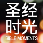 Bible Moments app